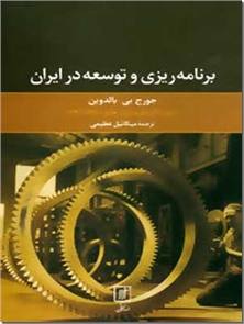 کتاب برنامه ریزی و توسعه در ایران - تجارت - اقتصاد - خرید کتاب از: www.ashja.com - کتابسرای اشجع