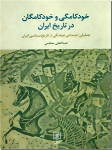 کتاب خودکامگی و خودکامگان در تاریخ ایران - تحلیل اجتماعی فرهنگی از تاریخ سیاسی ایران - خرید کتاب از: www.ashja.com - کتابسرای اشجع