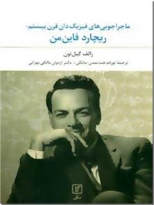 کتاب ماجراجویی های فیزیک دان قرن بیستم ریچارد فاین من - زندگینامه بزرگان علم - خرید کتاب از: www.ashja.com - کتابسرای اشجع