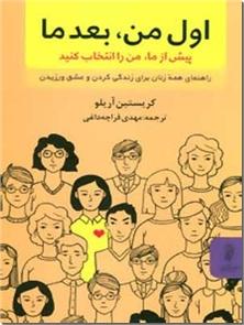 کتاب اول من بعد ما - راهنمای همه زنان برای عشق ورزیدن و  زندگی کردن - خرید کتاب از: www.ashja.com - کتابسرای اشجع