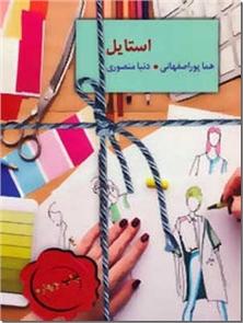 کتاب استایل - ادبیات داستانی - خرید کتاب از: www.ashja.com - کتابسرای اشجع