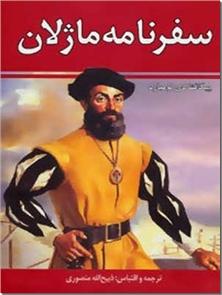 کتاب سفرنامه ماژلان - ادبیات - سفرنامه - خرید کتاب از: www.ashja.com - کتابسرای اشجع