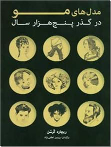 کتاب مدل های مو در گذر پنج هزار سال - تاریخ فرهنگ مردم جهان - خرید کتاب از: www.ashja.com - کتابسرای اشجع