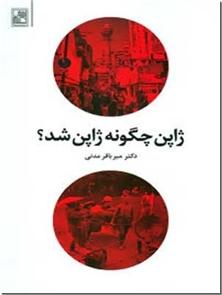 کتاب ژاپن چگونه ژاپن شد - اقتصاد - تجارت - خرید کتاب از: www.ashja.com - کتابسرای اشجع