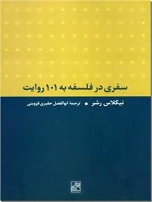 کتاب سفری در فلسفه به 101 روایت - فلسفه و منطق - خرید کتاب از: www.ashja.com - کتابسرای اشجع
