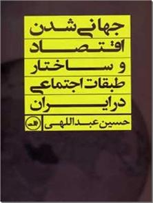 کتاب جهانی شدن اقتصاد و ساختار طبقات اجتماعی در ایران - تجارت اقتصاد جهانی - خرید کتاب از: www.ashja.com - کتابسرای اشجع