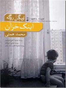 کتاب اینک خزان - رمانی درباره آلمان شرقی از جنس بودنبروک های توماس مان - خرید کتاب از: www.ashja.com - کتابسرای اشجع