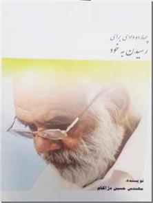 کتاب عشق چهارده وادی برای رسیدن به خود - مرجعی برای بازسازی زندگی و به دست آوردن تعادل در آن - خرید کتاب از: www.ashja.com - کتابسرای اشجع