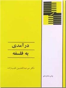 کتاب درآمدی بر فلسفه - چیستی فلسفه - خرید کتاب از: www.ashja.com - کتابسرای اشجع
