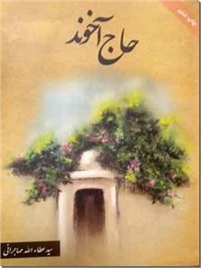 کتاب حاج آخوند - داستانی بر اساس خاطرات سیدعطاء الله مهاجرانی - خرید کتاب از: www.ashja.com - کتابسرای اشجع