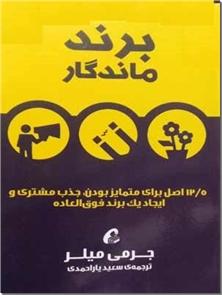 کتاب برند ماندگار - 12/5 اصل برای متمایز بودن - خرید کتاب از: www.ashja.com - کتابسرای اشجع