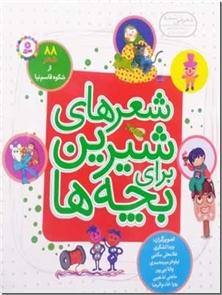 کتاب شعرهای شیرین برای بچه ها - 88 شعر از شکوه قاسم نیا - خرید کتاب از: www.ashja.com - کتابسرای اشجع