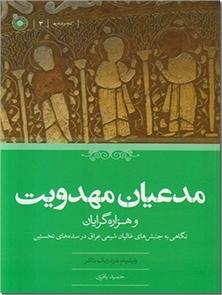 کتاب مدعیان مهدویت و هزاره گرایان - نگاهی به جنبش های غالبان شیعی عراق در سده های اخیر - خرید کتاب از: www.ashja.com - کتابسرای اشجع