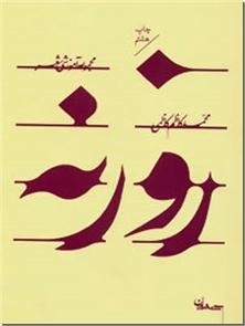 کتاب روزنه - مجموعه اشعار محمدکاظم کاظمی - دفتر اشعار محدم کاظم کاظمی - خرید کتاب از: www.ashja.com - کتابسرای اشجع