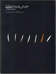 کتاب جنبش پدیدار شناسی - 2 جلدی - درآمدی تاریخی بر جریان های فلسفی - خرید کتاب از: www.ashja.com - کتابسرای اشجع