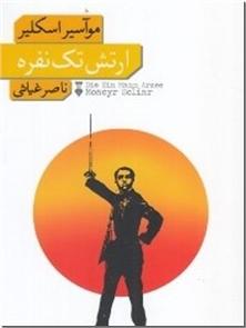 کتاب ارتش تک نفره - ارتشی در برابر جهان خواری امپریالیسم - خرید کتاب از: www.ashja.com - کتابسرای اشجع