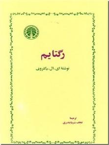 کتاب رگتایم - ادبیات داستانی - رمان - خرید کتاب از: www.ashja.com - کتابسرای اشجع