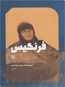 کتاب فرنگیس - خاطرات خانم فرنگیس حیدرپور - خرید کتاب از: www.ashja.com - کتابسرای اشجع