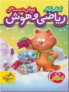 کتاب کتاب کار ریاضی و هوش پیش دبستانی - کتابی پر از شعر و تصویر - خرید کتاب از: www.ashja.com - کتابسرای اشجع