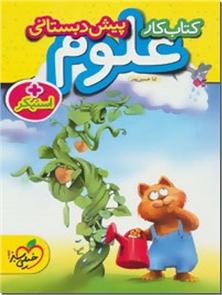 کتاب کتاب کار علوم پیش دبستانی - کتابی پر از شعر و تصویر - خرید کتاب از: www.ashja.com - کتابسرای اشجع