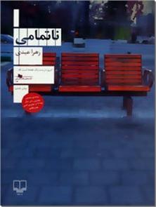 کتاب ناتمامی - ادبیات داستانی - رمان - خرید کتاب از: www.ashja.com - کتابسرای اشجع