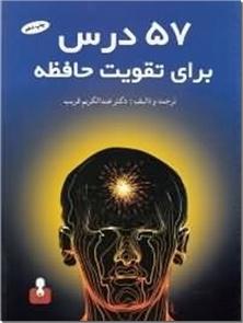 کتاب 57 درس برای تقویت حافظه - حافظه موهبتی الهی است - خرید کتاب از: www.ashja.com - کتابسرای اشجع