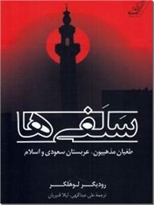 کتاب سلفی ها - طغیان مذهبیون، عربستان سعودی و اسلام - خرید کتاب از: www.ashja.com - کتابسرای اشجع