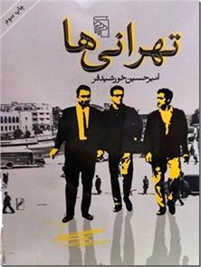 کتاب تهرانی ها - سرگذشت شاپور، رحمت و بیک و کریستین در سال های 1340 تا 1375 - خرید کتاب از: www.ashja.com - کتابسرای اشجع