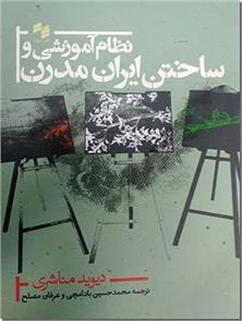 کتاب نظام آموزشی و ساختن ایران مدرن - کتابی جامع درباره تاریخ آموزش ایران - خرید کتاب از: www.ashja.com - کتابسرای اشجع