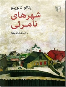 کتاب شهرهای نامرئی - ادبیات داستانی - سفری رویایی فلسفی - خرید کتاب از: www.ashja.com - کتابسرای اشجع