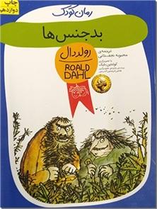 کتاب بدجنس ها - داستان نوجوانان - خرید کتاب از: www.ashja.com - کتابسرای اشجع