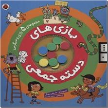 کتاب بازی های دسته جمعی - 5 بازی رومیزی در یک کتاب - خرید کتاب از: www.ashja.com - کتابسرای اشجع