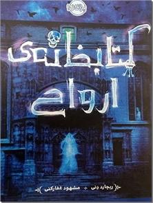 کتاب کتابخانه ارواح - ادبیات داستانی - رمان نوجوانان - خرید کتاب از: www.ashja.com - کتابسرای اشجع