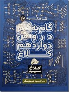 کتاب شاه کلید 12 - گام به گام سال دوازدهم ریاضی و فیزیک - گام به گام دروس دوازدهم کلاغ سفید - خرید کتاب از: www.ashja.com - کتابسرای اشجع