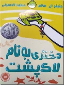 کتاب دختری به نام لاک پشت - داستان نوجوانان - خرید کتاب از: www.ashja.com - کتابسرای اشجع