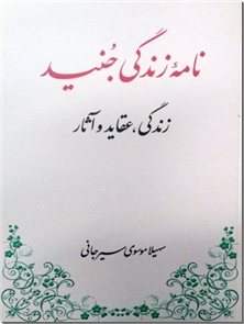 کتاب نامه زندگی جنید - زندگی، عقاید و آثار - خرید کتاب از: www.ashja.com - کتابسرای اشجع
