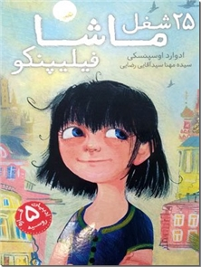 کتاب 25 شغل ماشا فیلیپنکو - ادبیات داستانی  - رمان نوجوانان - خرید کتاب از: www.ashja.com - کتابسرای اشجع