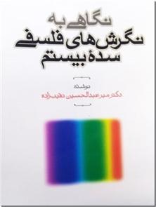 کتاب نگاهی به نگرش های فلسفی سده بیستم - سیر تاریخی فلسفه - خرید کتاب از: www.ashja.com - کتابسرای اشجع