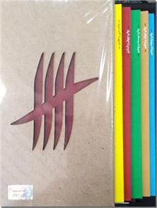 کتاب پنج دفتر فاضل نظری - قابدار - پنج کتاب شعر در یک قاب چوبی - خرید کتاب از: www.ashja.com - کتابسرای اشجع