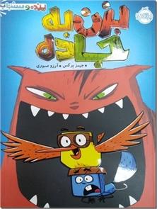 کتاب بزن به جاده - داستان نوجوانان - خرید کتاب از: www.ashja.com - کتابسرای اشجع