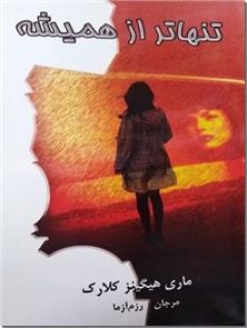 کتاب تنهاتر از همیشه - ادبیات داستانی - خرید کتاب از: www.ashja.com - کتابسرای اشجع