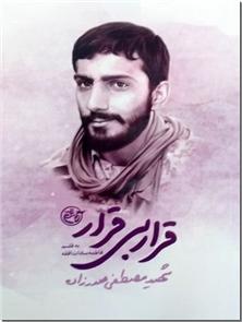کتاب قرار بی قرار - ادبیات دفاع مقدس - شهید مصطفی صدرزاده - خرید کتاب از: www.ashja.com - کتابسرای اشجع