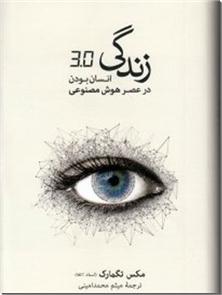 کتاب زندگی 3.0   هوش مصنوعی - انسان بودن در عصر هوش مصنوعی - خرید کتاب از: www.ashja.com - کتابسرای اشجع