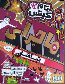 کتاب تام گیتس - ماجرای تماشایی - تام گیتس 13 - خرید کتاب از: www.ashja.com - کتابسرای اشجع