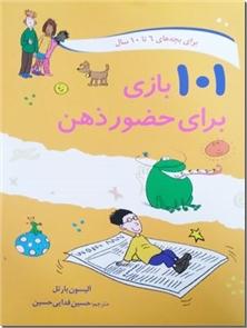 کتاب 101 بازی برای حضور ذهن - برای بچه های 1 تا 6 سال - خرید کتاب از: www.ashja.com - کتابسرای اشجع