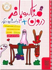 کتاب مذاکره با خر درون - مجموعه داستان نوجوانان - خرید کتاب از: www.ashja.com - کتابسرای اشجع