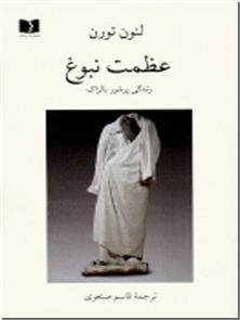 کتاب عظمت نبوغ - زندگی پرشور بالزاک - خرید کتاب از: www.ashja.com - کتابسرای اشجع