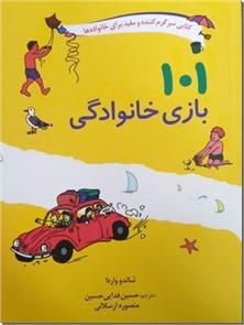 کتاب 101 بازی خانوادگی - کتابی سرگرم کننده و مفید برای خانوادها - خرید کتاب از: www.ashja.com - کتابسرای اشجع