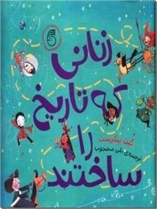 کتاب زنانی که تاریخ را ساختند - داستان زنان سرنوشت ساز تاریخ - خرید کتاب از: www.ashja.com - کتابسرای اشجع