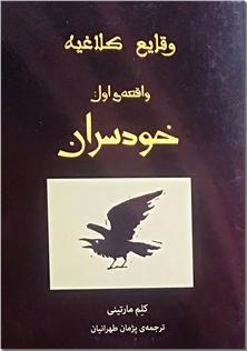 کتاب وقایع کلاغیه 1 : خودسران - واقعه اول کلاغیه - رمانی از زبان کلاغ ها - خرید کتاب از: www.ashja.com - کتابسرای اشجع